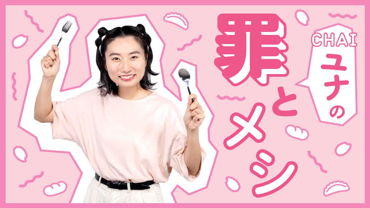 話題のオンナバンド、CHAIのドラマー・ユナが luteのInstagram Storiesドラマで女優デビュー!? music180619_lute_chai_2-1200x675