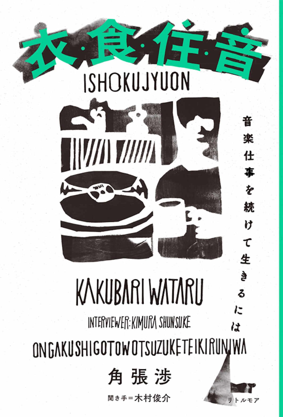 カクバリズムの角張渉が凸凹のレーベル道を語り下ろした初の書籍が7月に発売決定 music180622_kakubaruwataru_1-1200x1766
