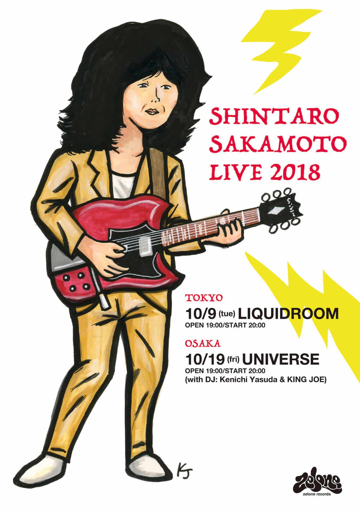 坂本慎太郎、東阪での単独公演が10月に決定 music180630_shintaro_sakamoto_1-1200x1697