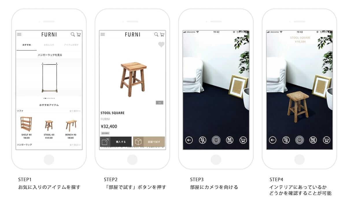 ARで家具を実際のお部屋に配置、気に入ったら即購入!ARインテリアデザインアプリ「FURNI」が登場! technology180612_furni_2-1200x710