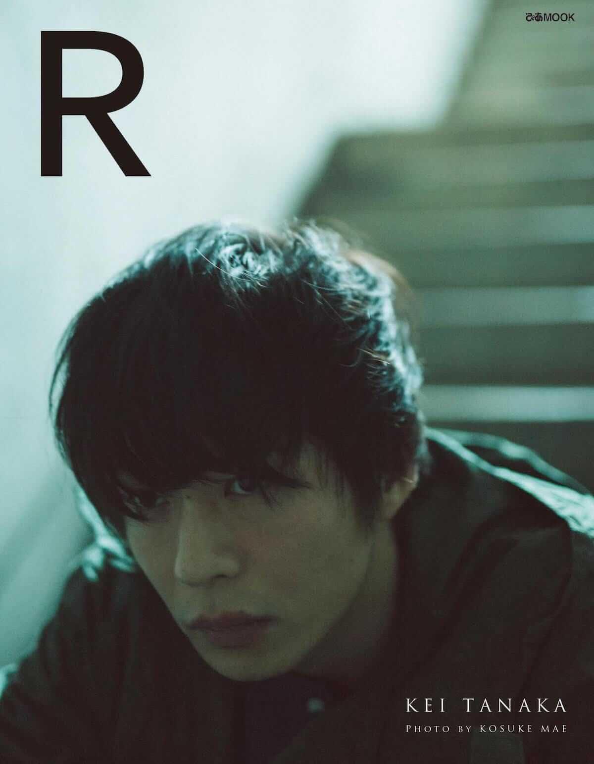 田中圭主演ドラマ『おっさんずラブ』ブームで写真集『R』が重版決定!魅力満載の写真集が再注目! art180710_tanakakei_1-1200x1543