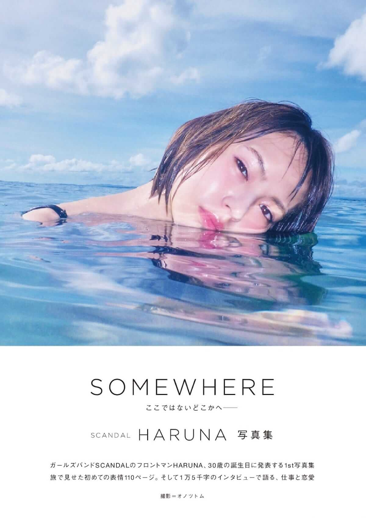 SCANDAL、HARUNAファースト写真集『SOMEWHERE』少女のような笑顔から大人の表情までを見せる! art180713_scandal-haruna_f-1200x1696