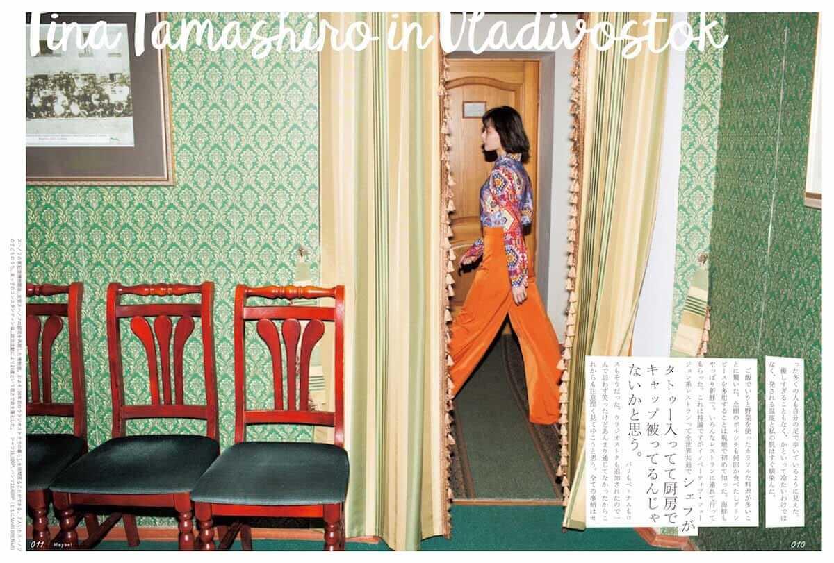 玉城ティナ、ロシア・ウラジオストクに降臨!飛行機で約2時間、そこは文化系女子の楽園だった! fashion180711_tina-tamashiro_3-1200x811