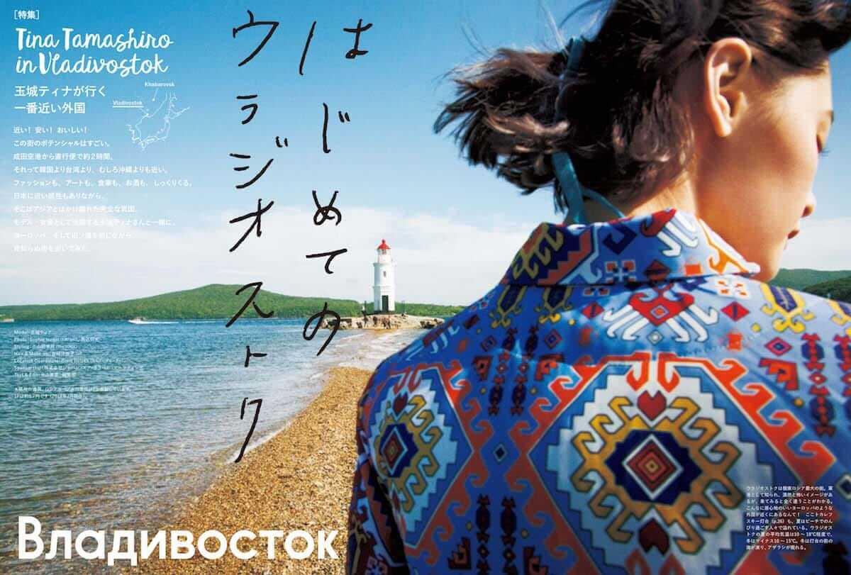 玉城ティナ、ロシア・ウラジオストクに降臨!飛行機で約2時間、そこは文化系女子の楽園だった! fashion180711_tina-tamashiro_4-1200x811