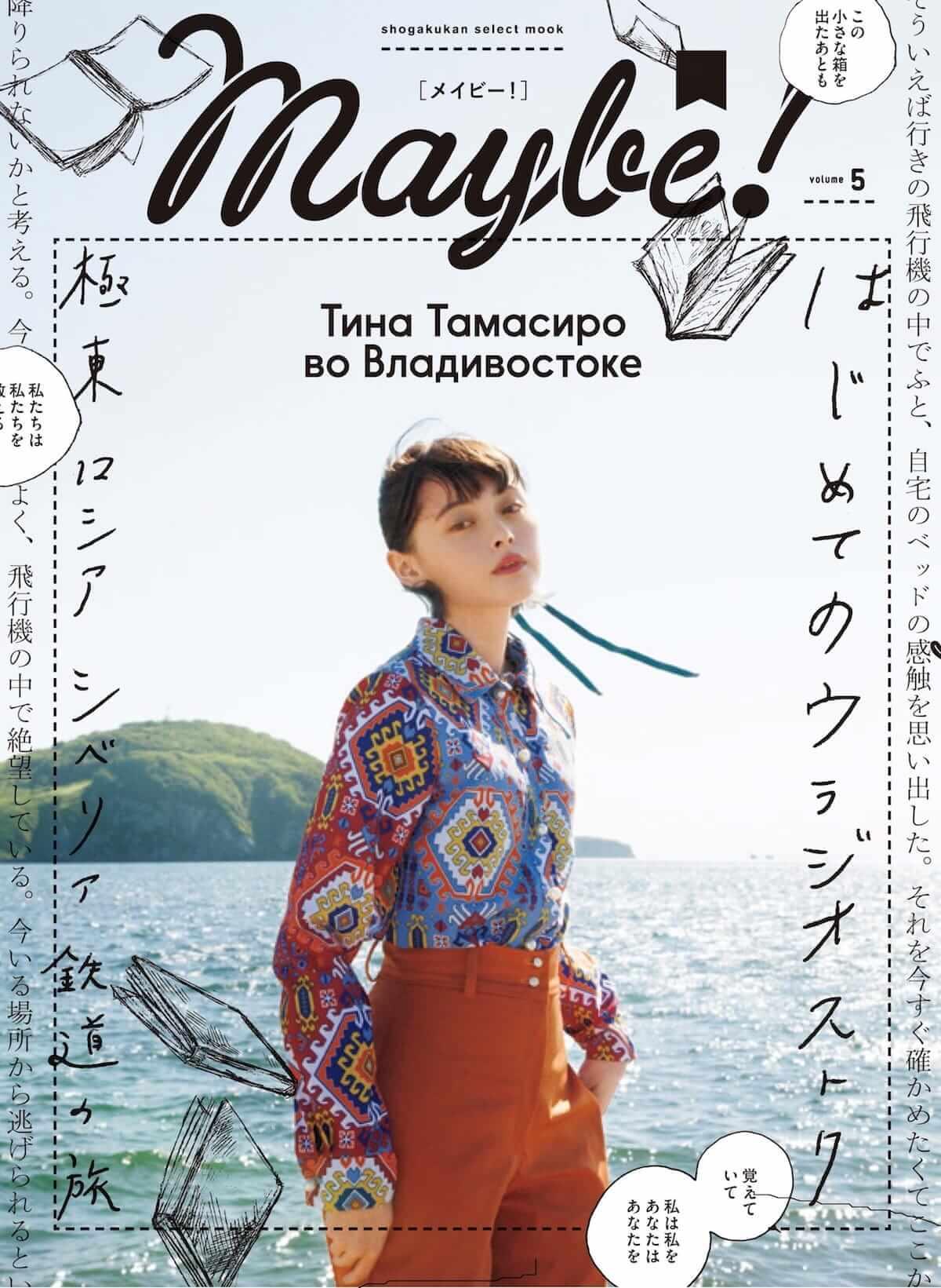 玉城ティナ、ロシア・ウラジオストクに降臨!飛行機で約2時間、そこは文化系女子の楽園だった! fashion180711_tina-tamashiro_6-1200x1641