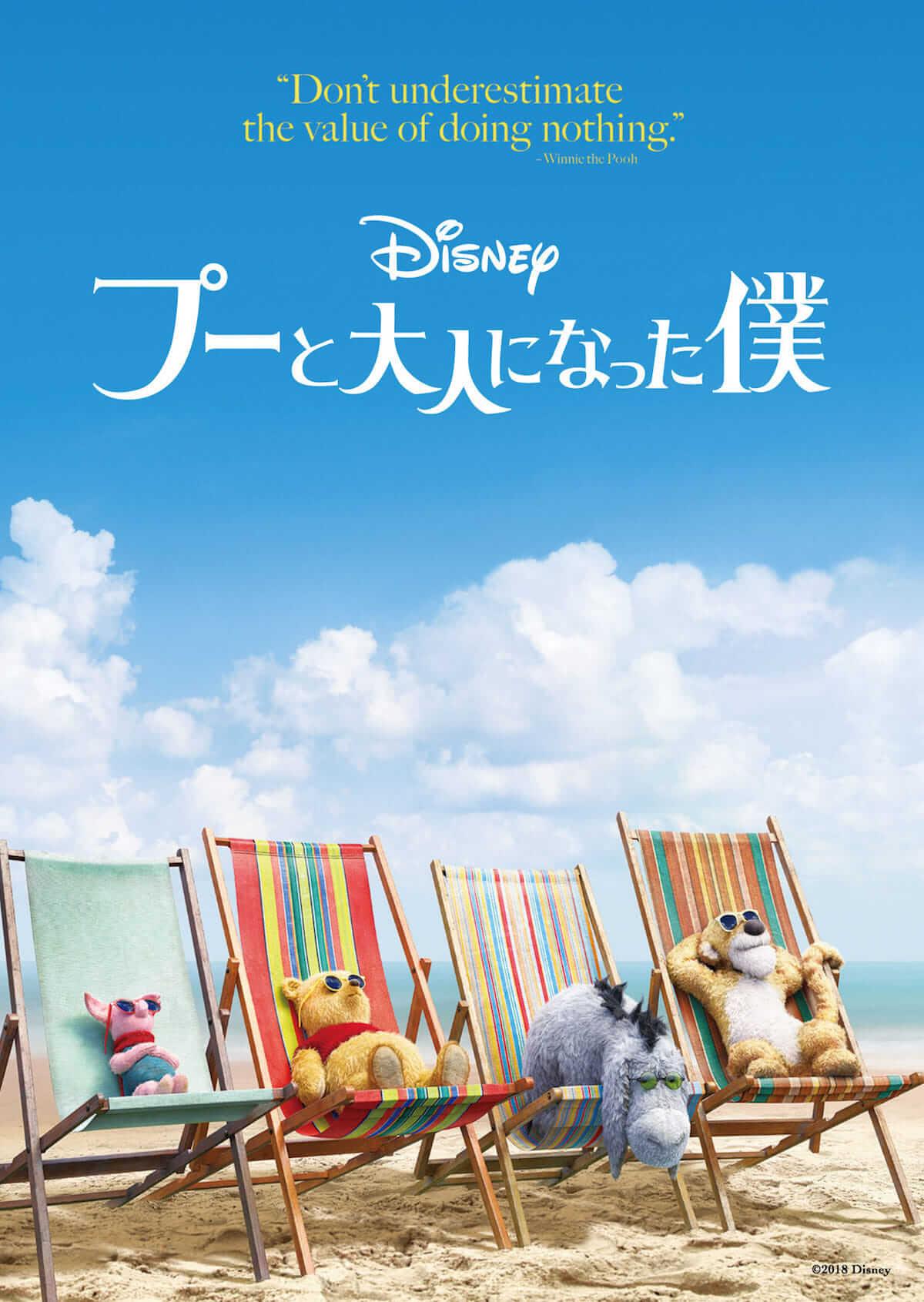 実写映画『プーと大人になった僕』ピグレット、ティガー、イーヨーのビジュアルが公開! film180710_pooh-boku_1-1200x1691