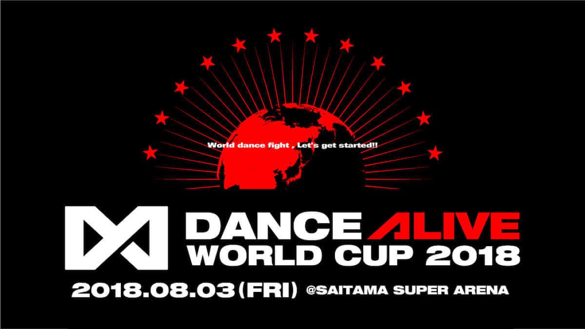 AKIRA、メンディーら出演!ソロダンスバトル世界大会DANCE ALIVE WORLD CUP 2018は優勝賞金1000万円! life180705_dancealiveworldcup2018_1-1200x675