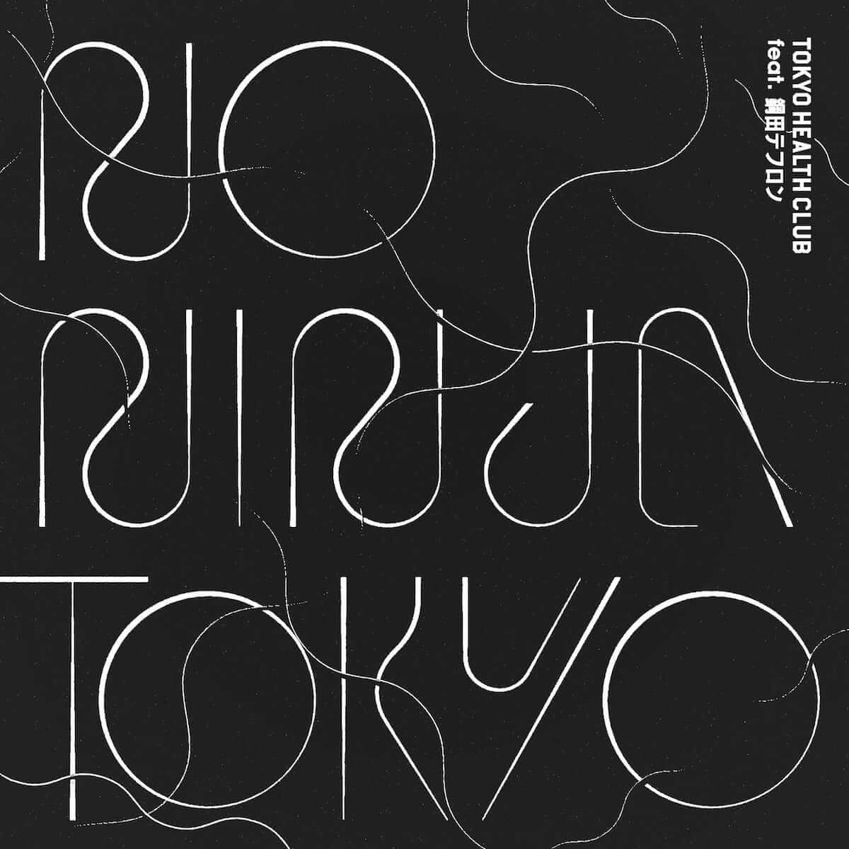 TOKYO HEALTH CLUBの新曲「NO NINJA TOKYO feat. 鋼田テフロン」MVが公開|監督はSpikey John music180702_tokyohealthclub_3-1200x1200