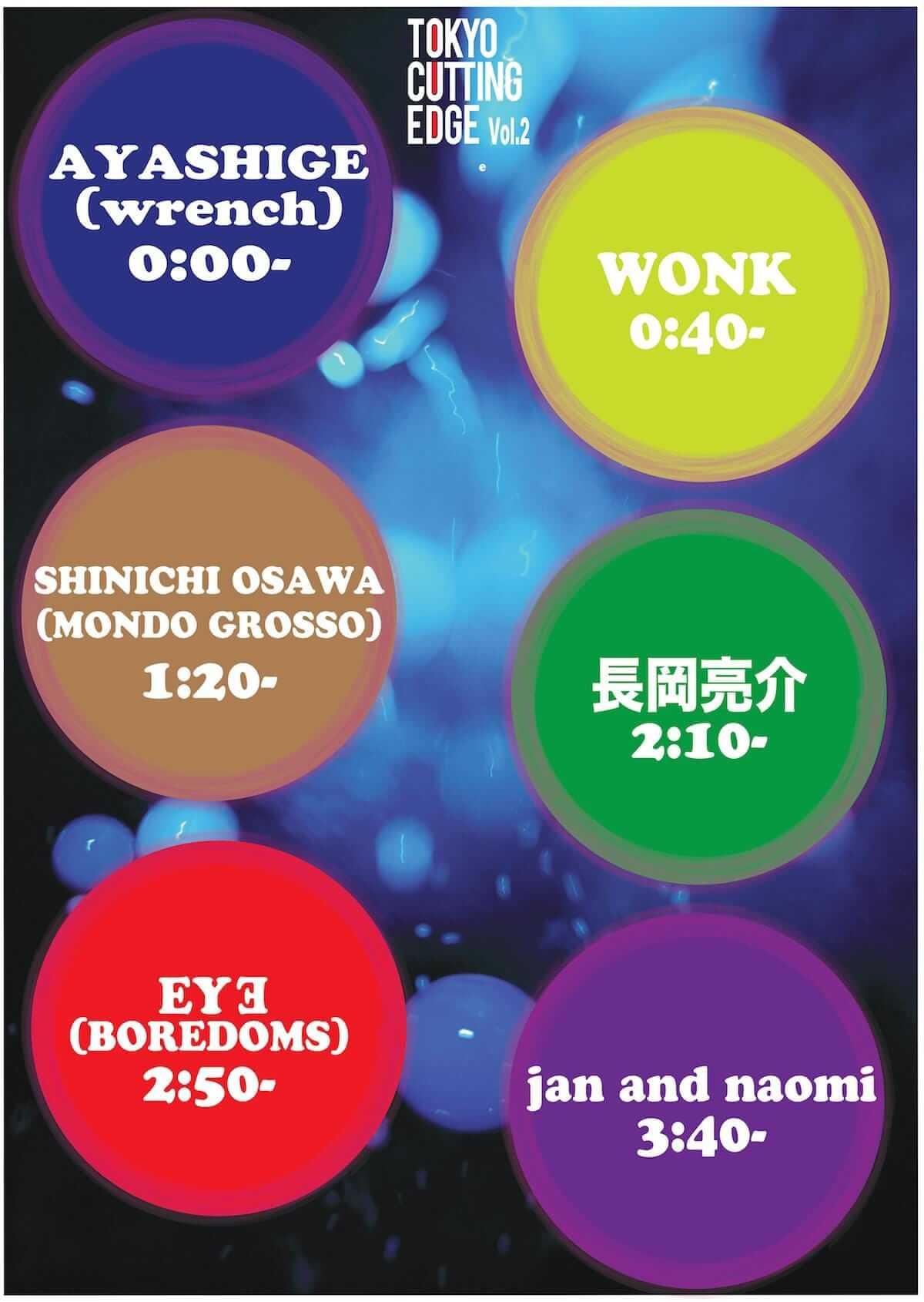 TOKYO CUTTING EDGE初のクラブイベント開催!長岡亮介×jan and naomiによるコラボセッション&タイムテーブル発表 music180703_cuttingedg_1-1200x1690