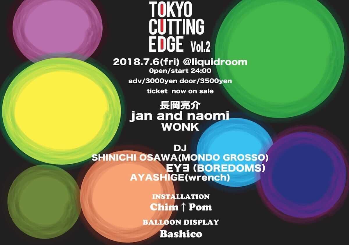 TOKYO CUTTING EDGE初のクラブイベント開催!長岡亮介×jan and naomiによるコラボセッション&タイムテーブル発表 music180703_cuttingedg_2-1200x844