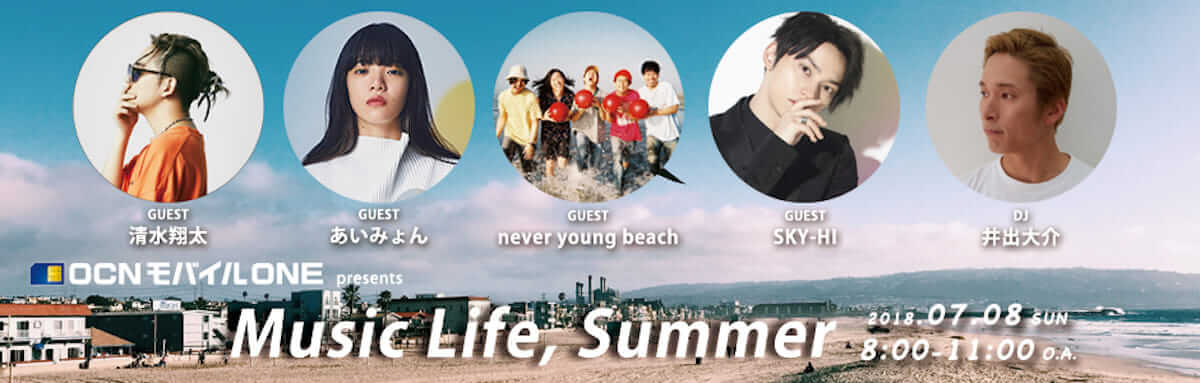 SKY-HI、あいみょん、清水翔太、ネバヤン安部勇磨がゲスト!InterFM897で夏にピッタリな特番放送 music180704_musiclife-summer_1-1200x383