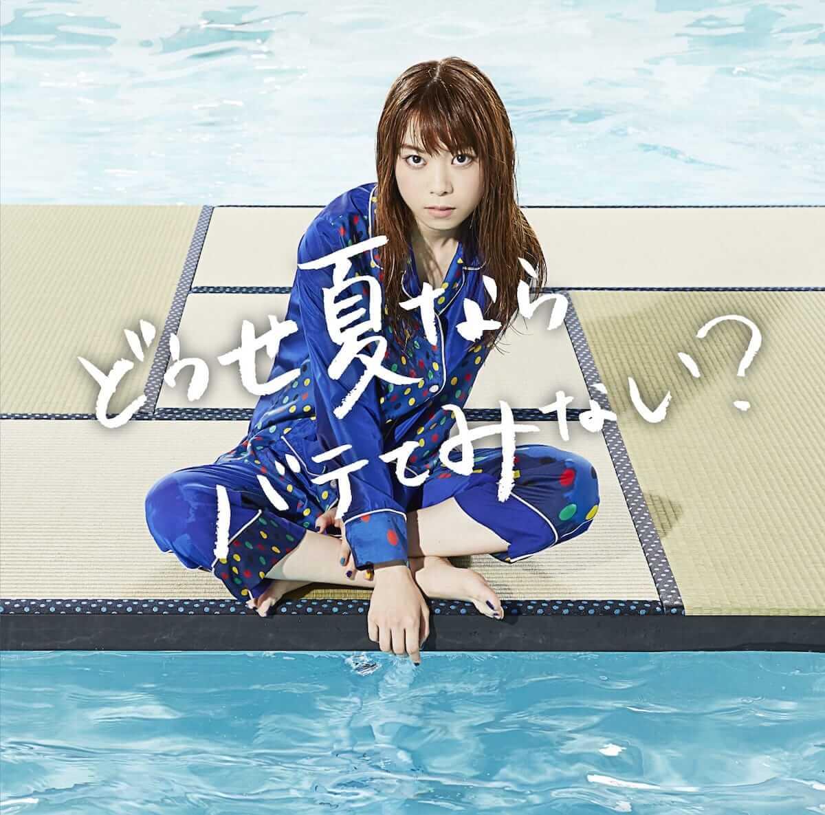 話題の現役女子大生シンガーソングライターがパジャマ姿でずぶ濡れに!? music180705_mashinomi_2-1200x1185