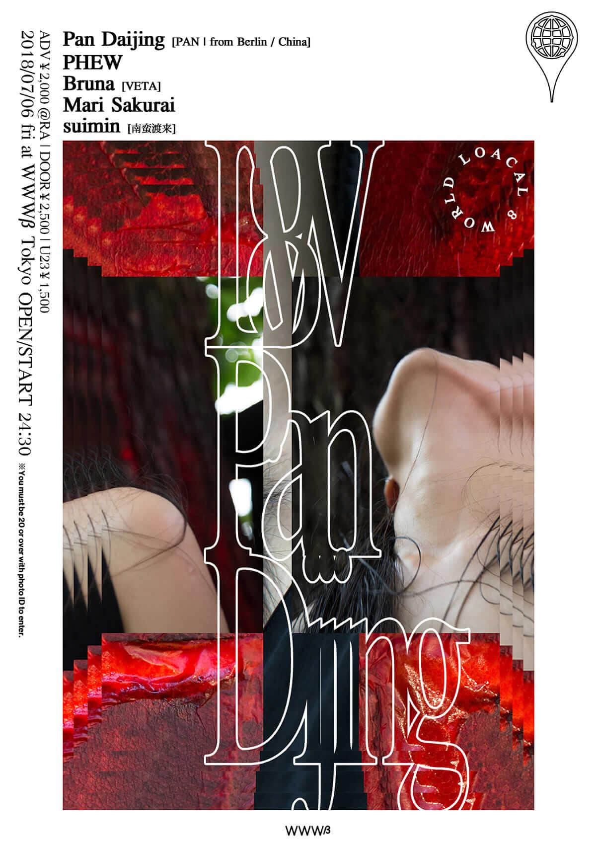 Pan Daijingの初来日公演が<local World>第8弾で実現|PHEWやBruna(VETA)、Mari Sakurai、suimin(南蛮渡来)ら出演 music180706_localworld_pan_daijing_6-1200x1703