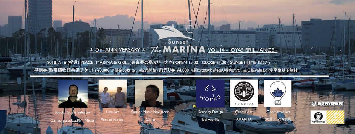 夕陽をよりドラマチックに、究極のチルをお届け。極上のサンセットパーティ「Sunset The MARINA vol.14」が開催 music180709_sunset-the-marina-88-1200x455