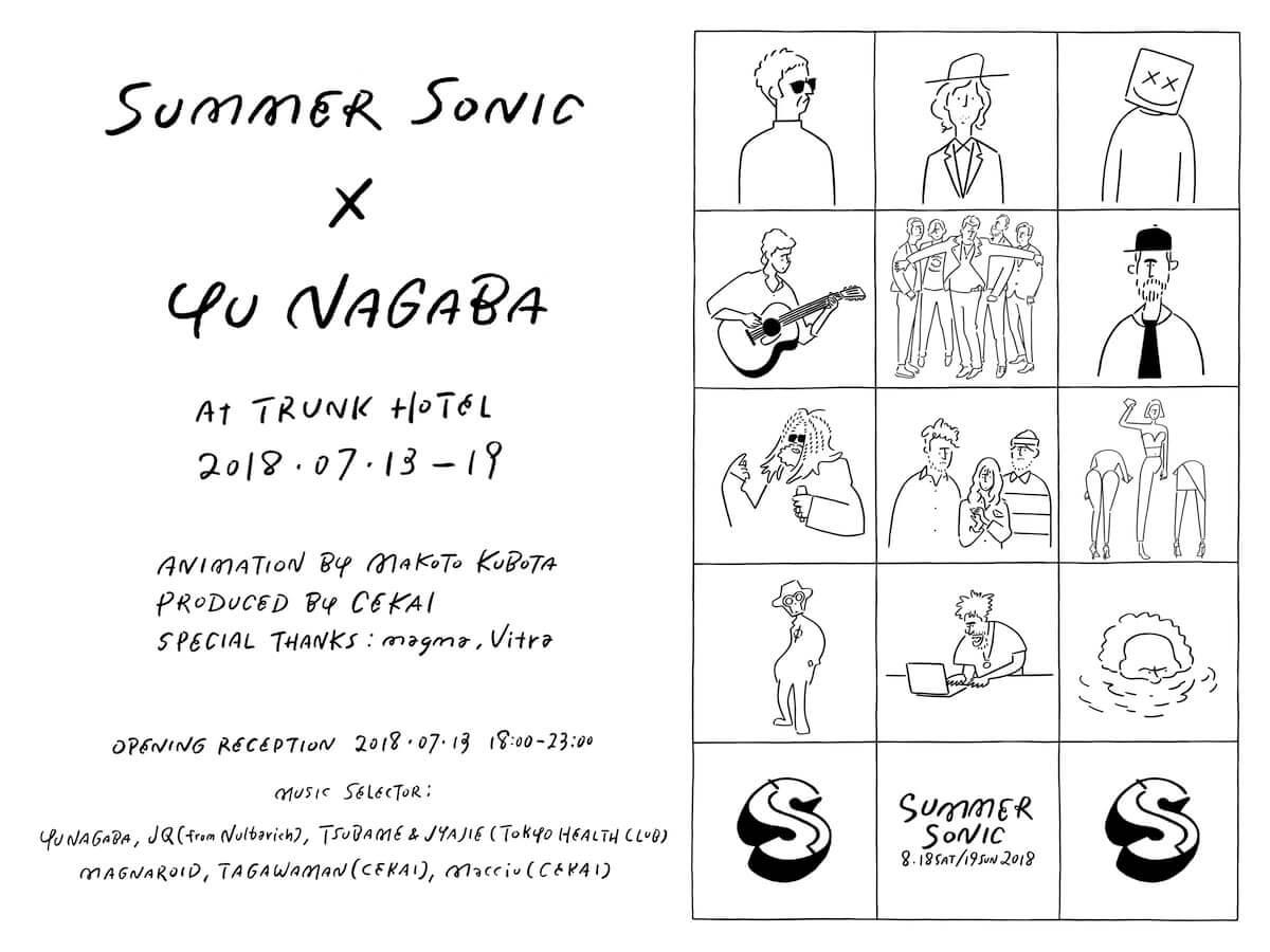 Summer Sonic x Yu Nagaba ベック、フライング・ロータスらサマソニ出演者イラスト展示会開催! music180710_summersonic-yunagaba_01-1200x900