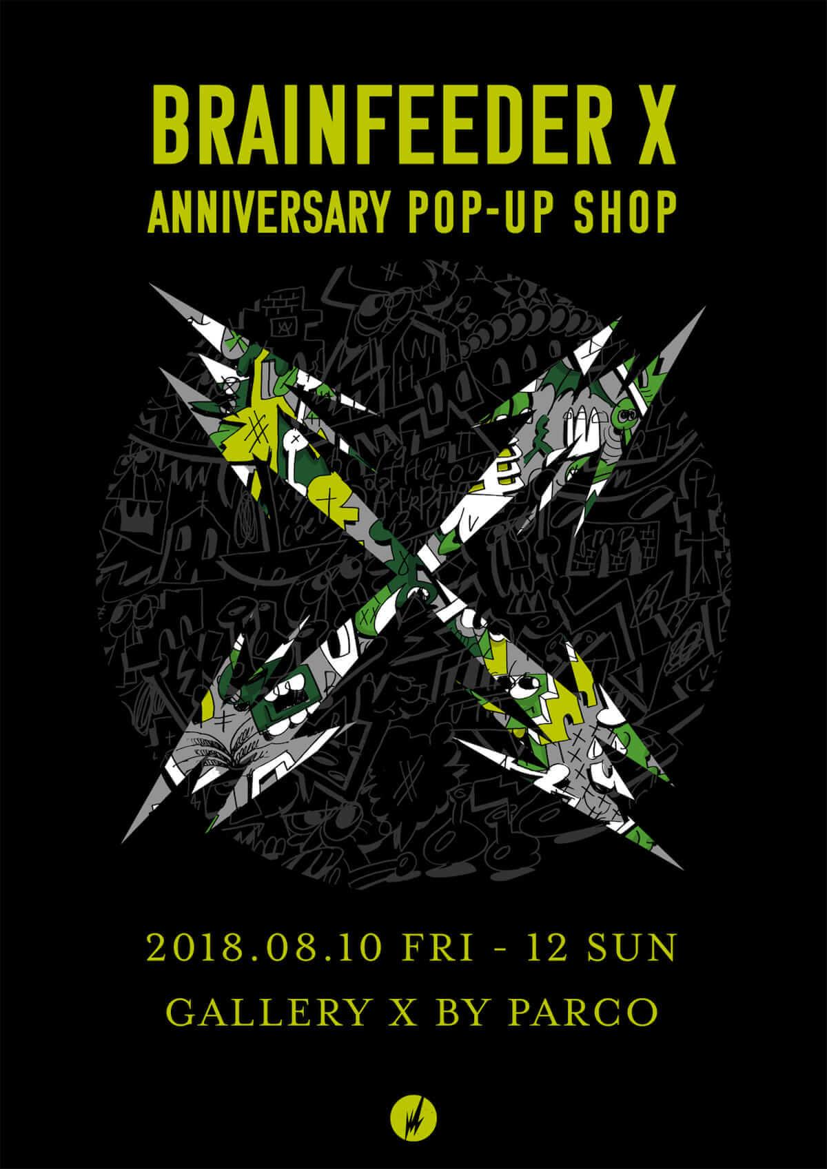 フライング・ロータス主宰レーベル 〈BRAINFEEDER〉10周年記念ポップアップショップが日本初開催決定! music180712_brainfeeder_1-1200x1697