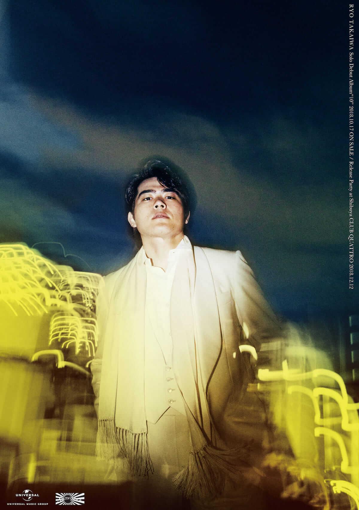 高岩遼、ソロファーストアルバム「10」を10月にリリース|ショート・ドキュメンタリー&ライブ映像『髙岩遼、おまえは誰だ?』も公開 music180713-ryo-takaiwa-1-1200x1705