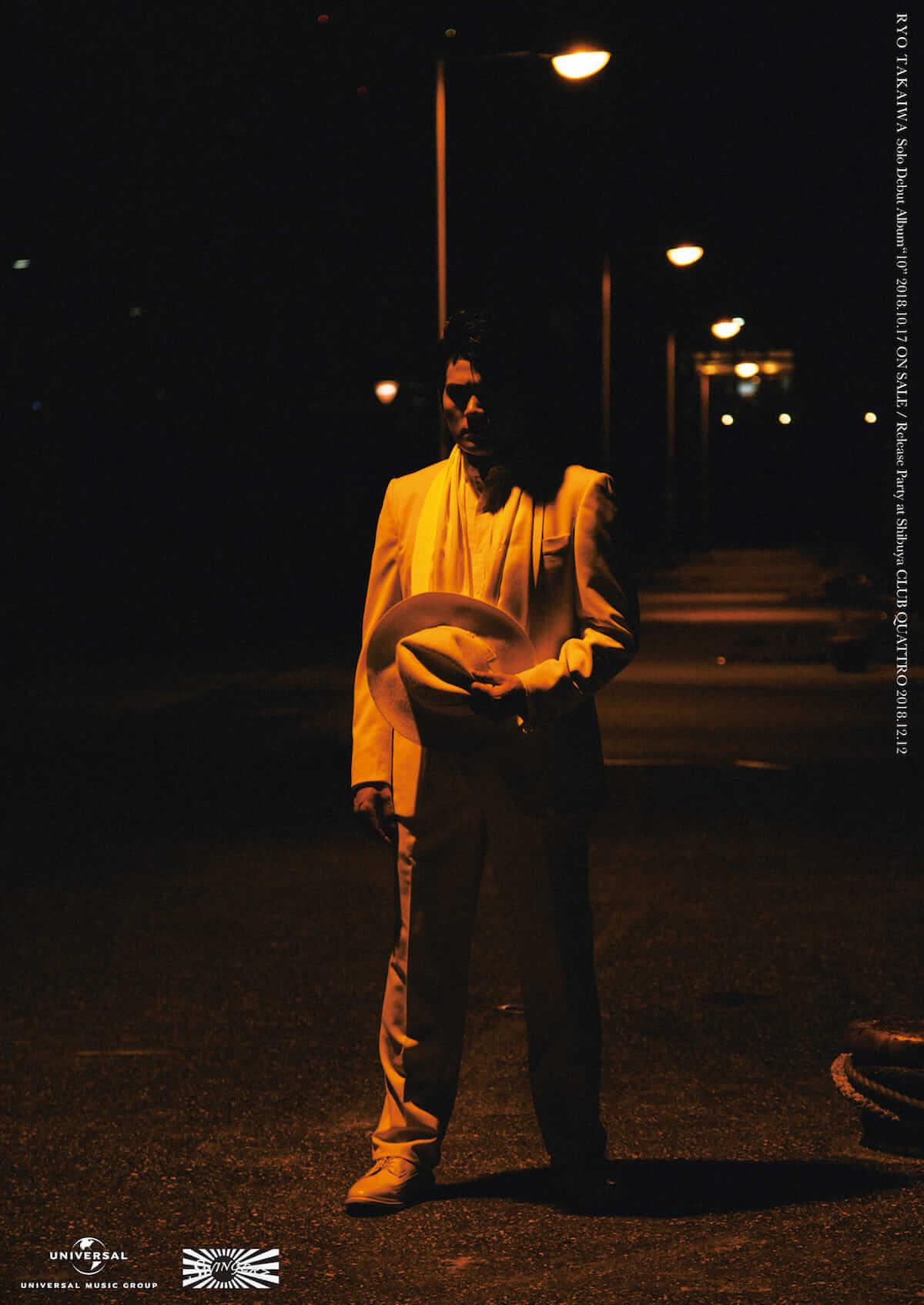 高岩遼、ソロファーストアルバム「10」を10月にリリース|ショート・ドキュメンタリー&ライブ映像『髙岩遼、おまえは誰だ?』も公開 music180713-ryo-takaiwa-2-1200x1695