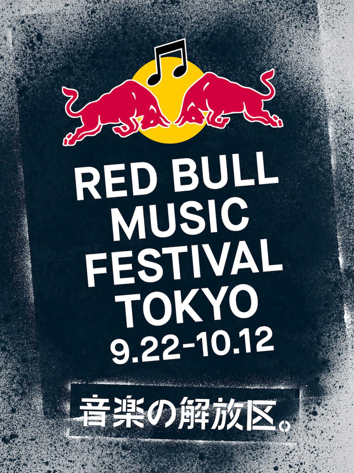 ラジオ番組『Tokyo Brilliantrips』連動!今年も開催<RED BULL MUSIC FESTIVAL TOKYO 2018> などをご紹介! music180713_redbullmusic_3-1200x1600