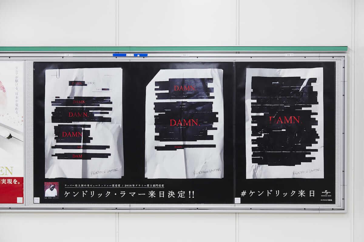 ケンドリック・ラマー来日広告が国会議事堂前駅、霞が関駅に7月19日(木)まで掲出。 music180714_kendricklamar_ndb_1-1200x800