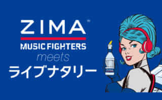 ZIMA MUSIC FIGHTERS meets ライブナタリー