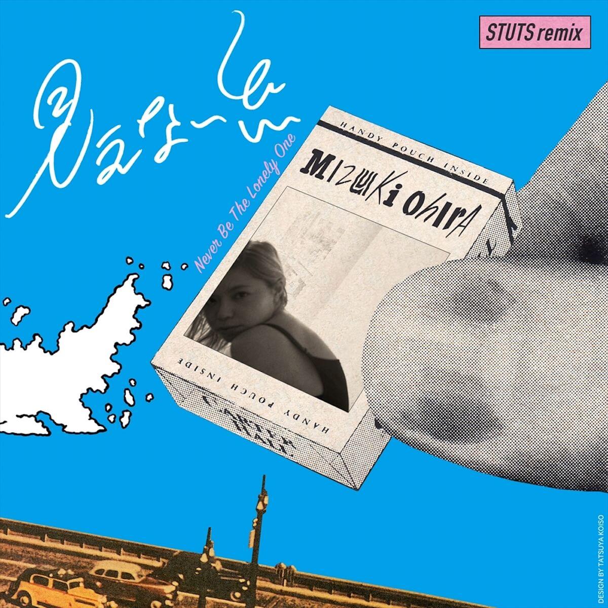 大比良瑞希の連続配信シングル&Remix企画の総まとめEPがリリース|tofubeats、STUTS、Kai Takahashi(LUCKY TAPES)が参加 music180719-ohiramizuki-2