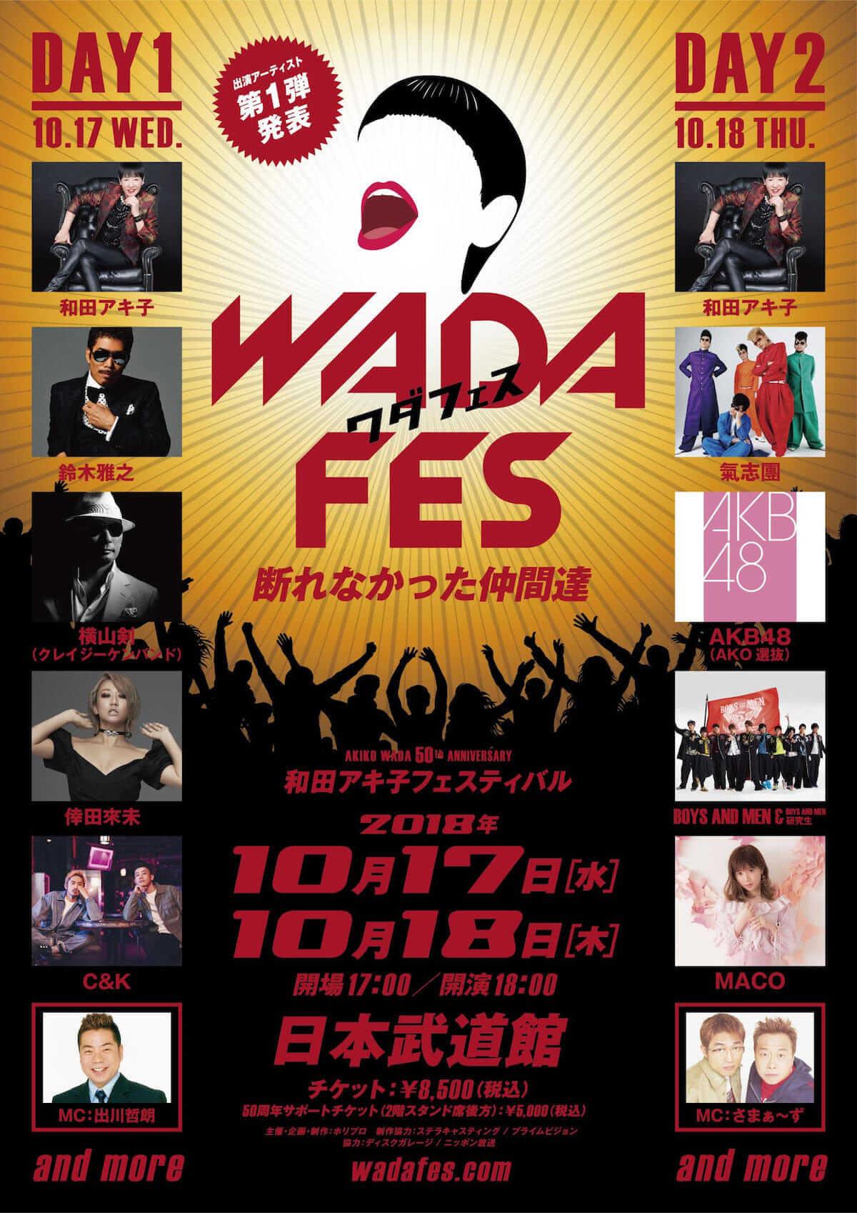 和田アキ子主催フェス「WADA fes~断れなかった仲間達~」が10月に武道館で開催決定|さまぁ~ずや出川哲朗、鈴木雅之、倖田來未、氣志團ら登場 music180720_wadafes_1-1200x1698