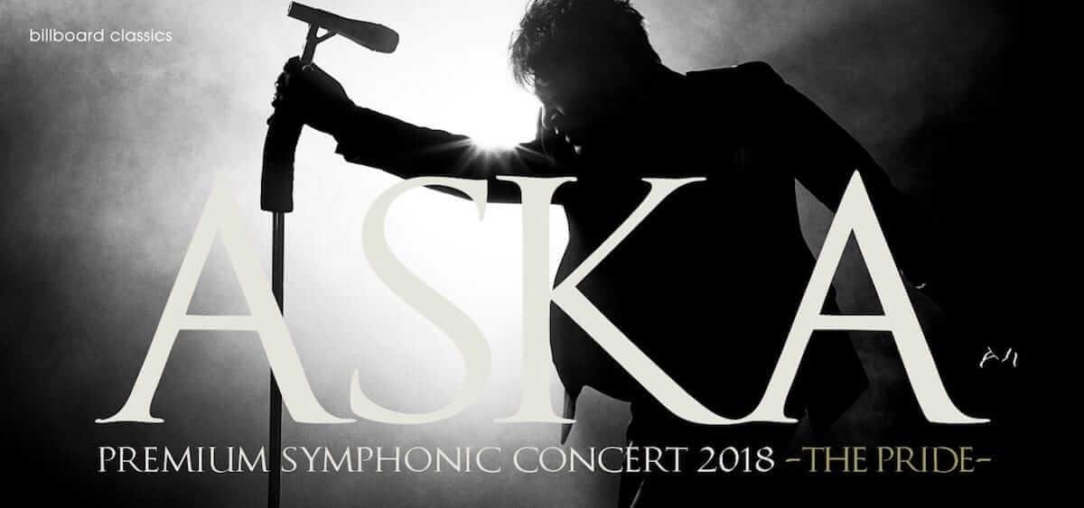 ASKAの新しいスタート。約5年ぶりとなる全国ツアーが11月より開始 music180721-aska-1-1200x563