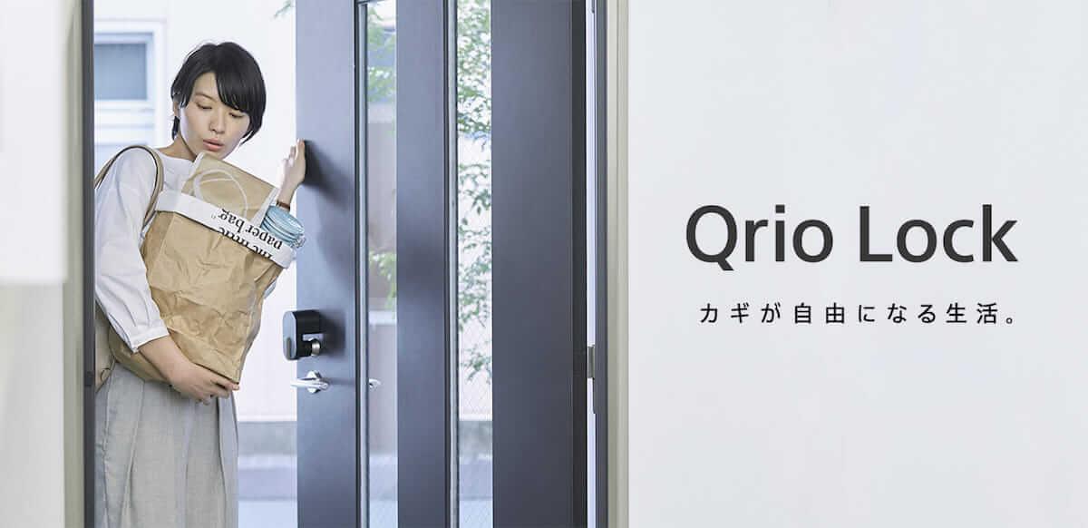スマホで解錠「Qrio Lock」がAmazon Alexa、Googleアシスタント、LINE Clova対応でますます便利に! technology180724_qrio_1-1200x582