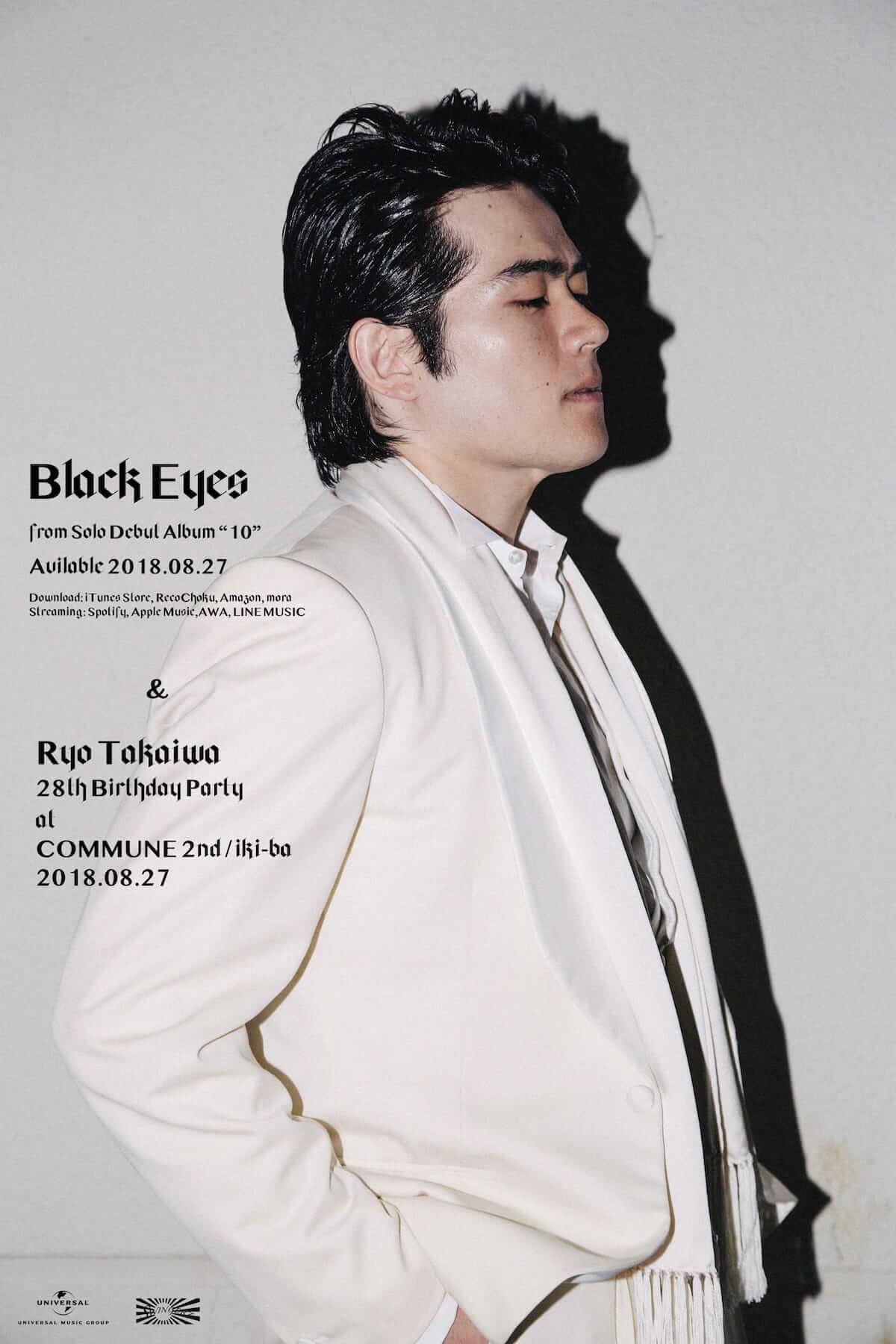 高岩遼、11月3日「レコードの日」に7インチEPの限定リリース決定! web_blskeyes2-1200x1800