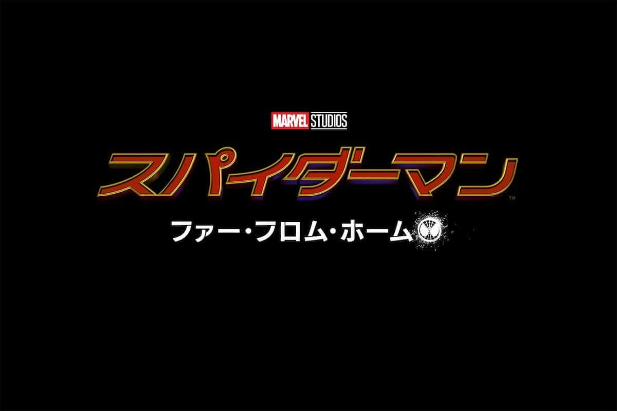 『スパイダーマン:ホームカミング』続編が日本公開決定!邦題、公開日も発表 SM_FFH_TT_JPN_RGB-1200x800