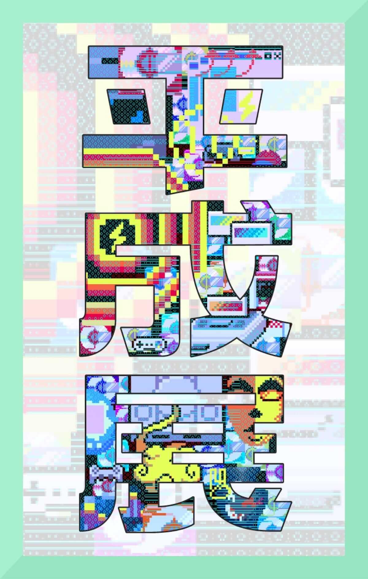 平成に生まれたポップカルチャーを捉え直す展示「平成展 1989−1999」が開催 art_culture180806-heisei-2-1200x1887