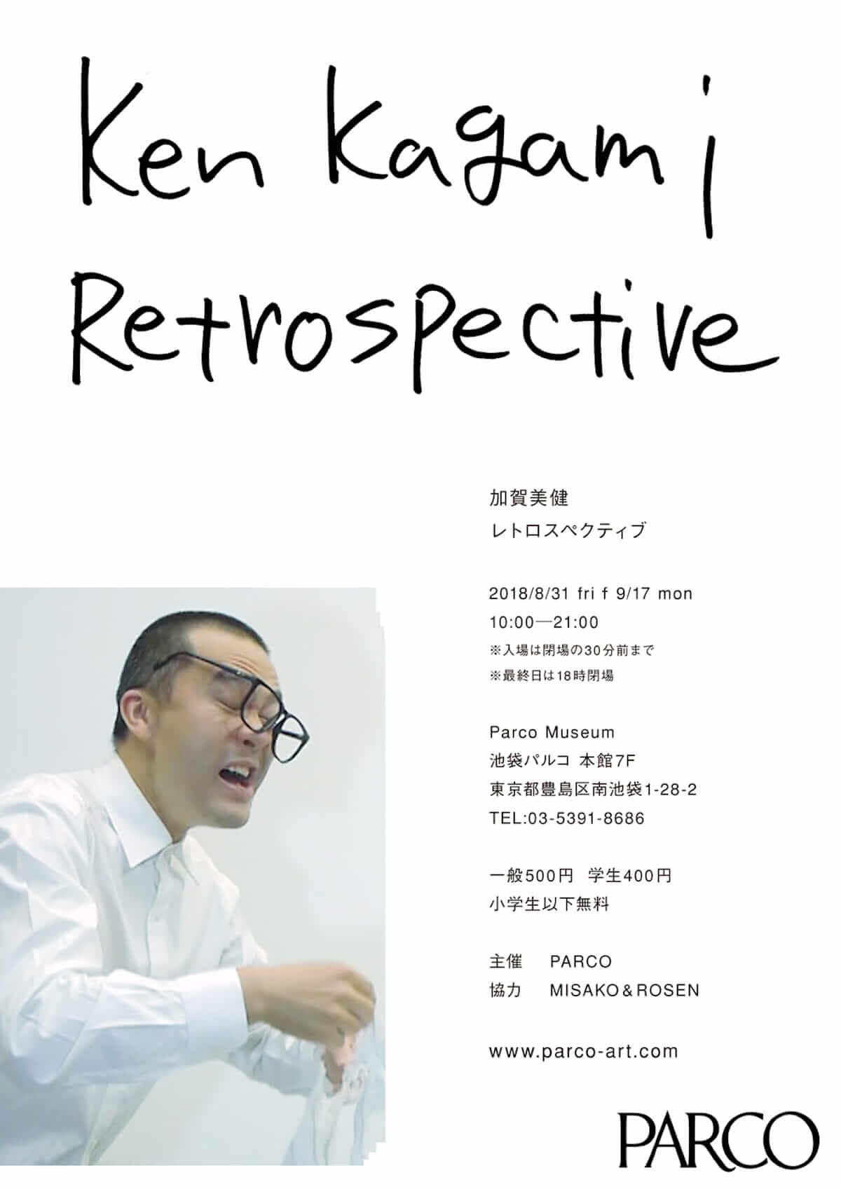 現代美術アーティスト・加賀美健の回顧展が池袋PARCOで開催 art_culture180810-kenkagami-1-1200x1697