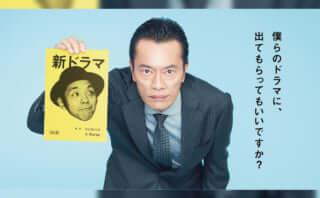 「遠藤憲一と宮藤官九郎の勉強させていただきます」