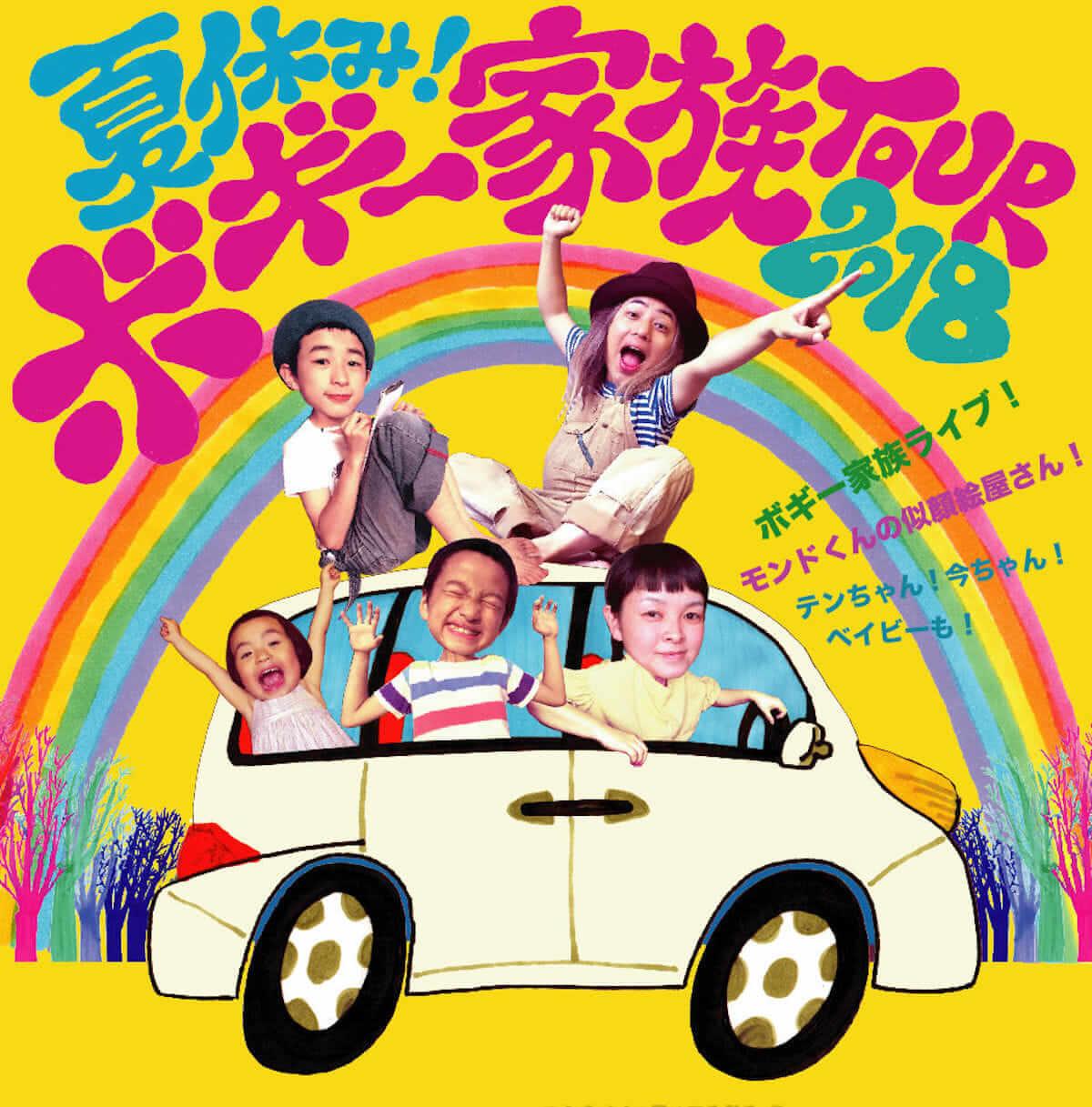 絵描きのモンドくんはじめグリコCM兄弟出演など話題の絶えないボギー家族が夏休み家族ツアーライブを東京青山で開催! bogggey-0808_1-1200x1217
