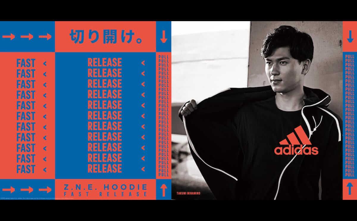 ラジオ番組『Tokyo Brilliantrips』連動!水カン・コムアイも参加する「鉄工島FES 2018」などをご紹介! fashion180819_adidas-athletics_01-1200x742