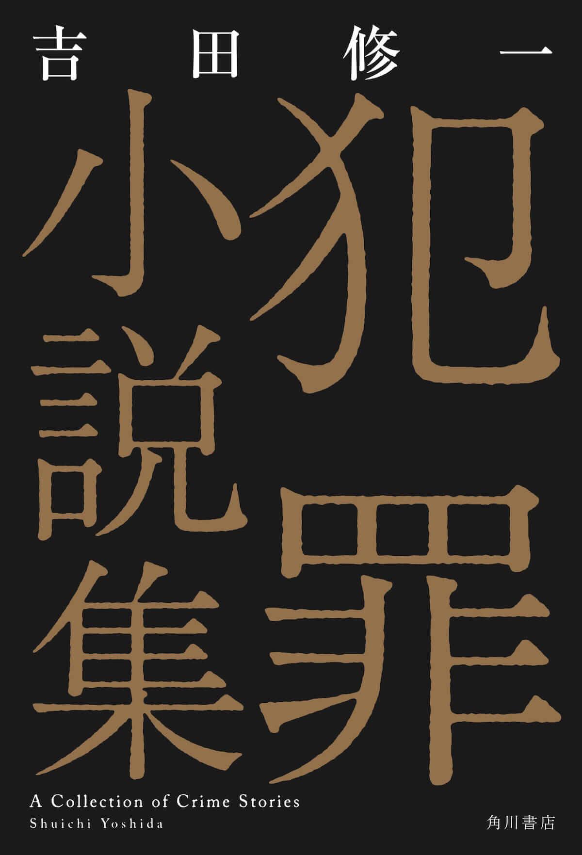 『悪人』、『怒り』に続く吉田修一原作『犯罪小説集』の映画化決定!綾野剛、杉咲花、佐藤浩市らの出演発表! film180820_rakuen_2-1200x1763