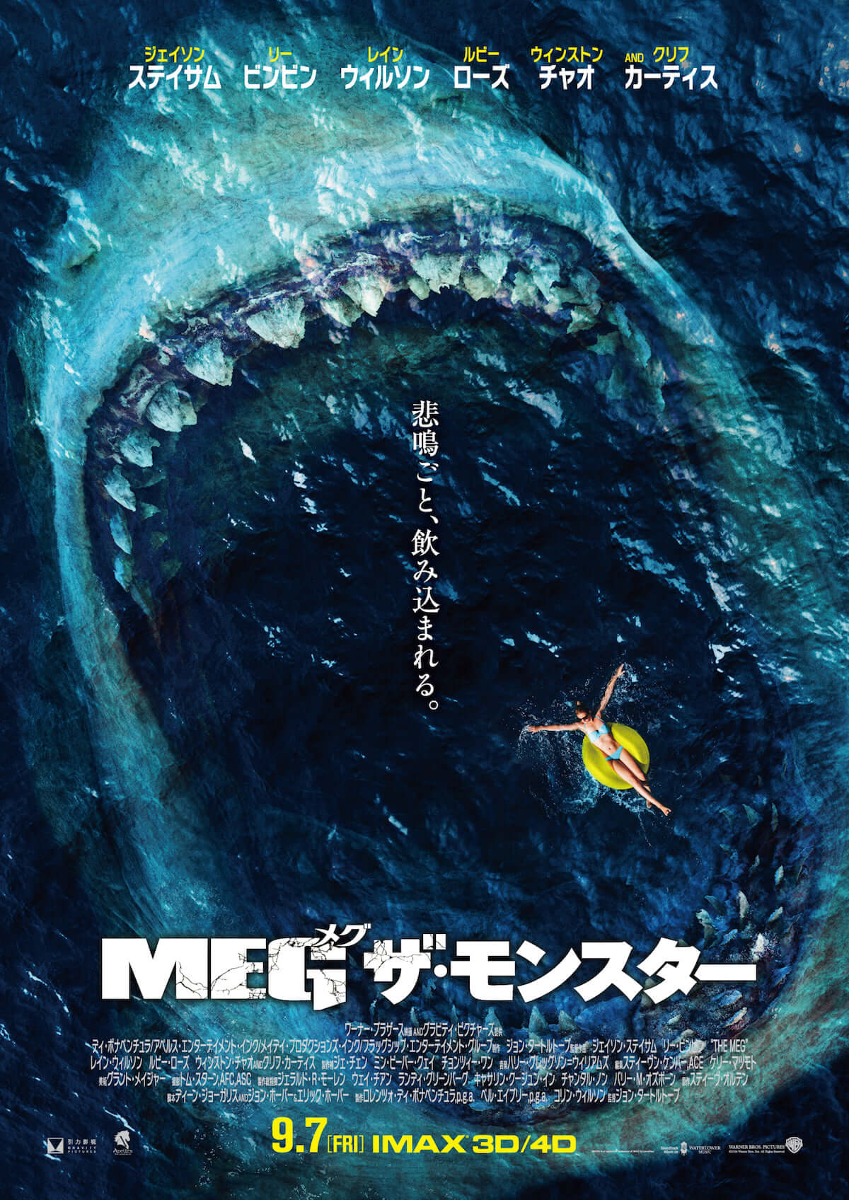 ジェイソン・ステイサム、命がけのミッション!映画『MEG ザ・モンスター』3分39秒の本編映像解禁! film180829-megthemonster--1200x1696