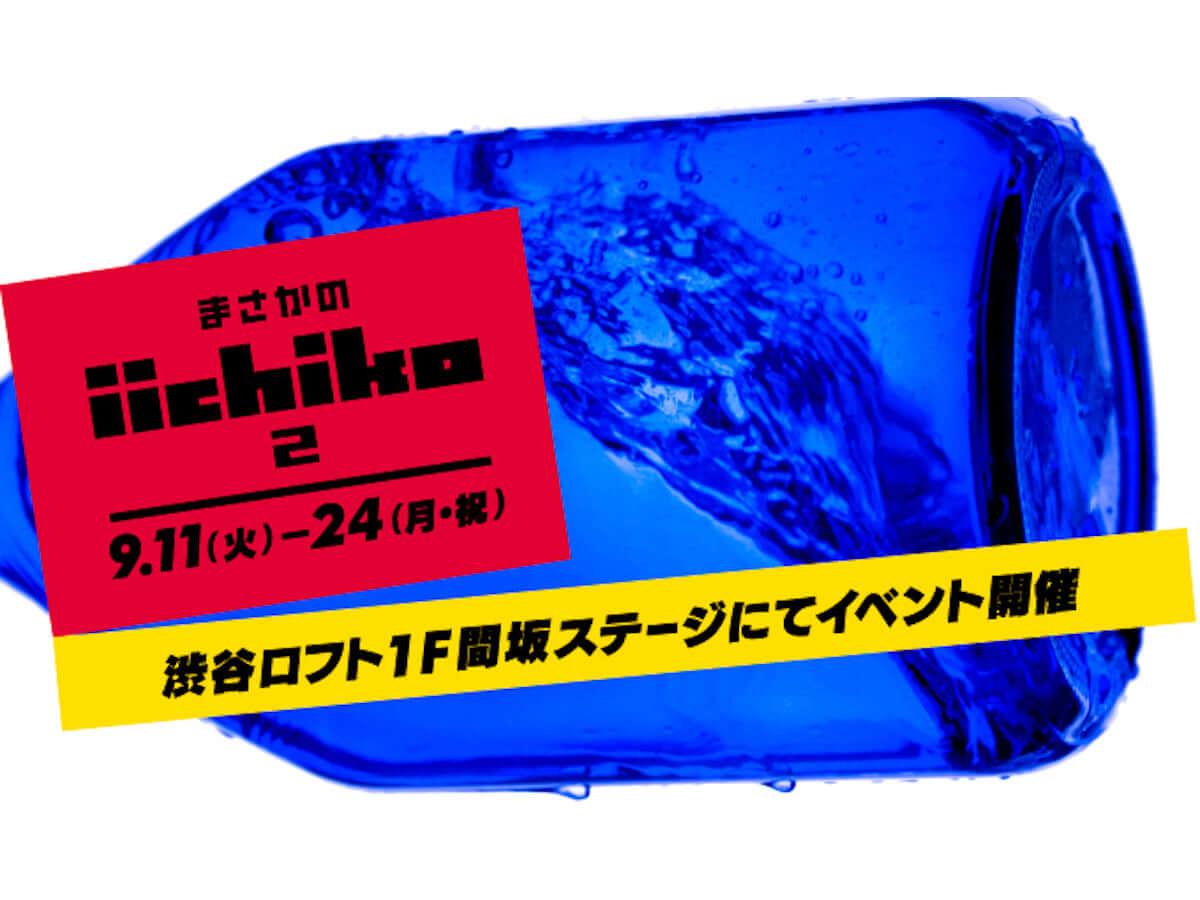 「いいちこ」を探求するイベント『まさかのiichiko 2』が開催 food180829-loft-iichiko-1200x900