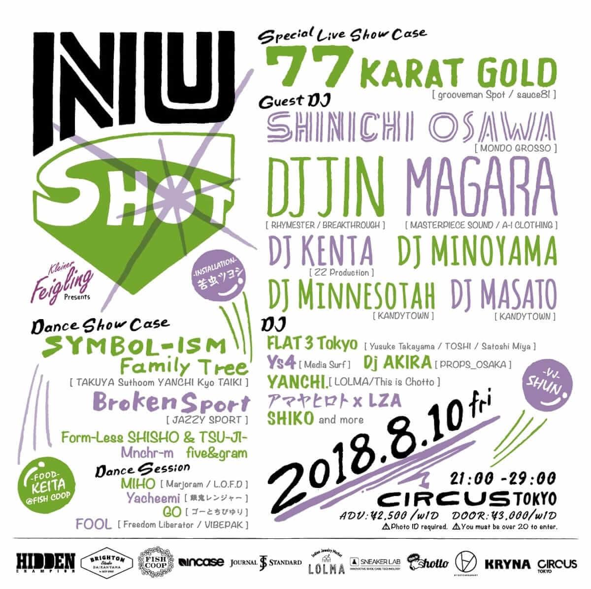 注目の新パーティー「NU-SHOT」が8月10日(金)にCIRCUS Tokyoにて開催 music180802-nu-shot-1-1200x1196