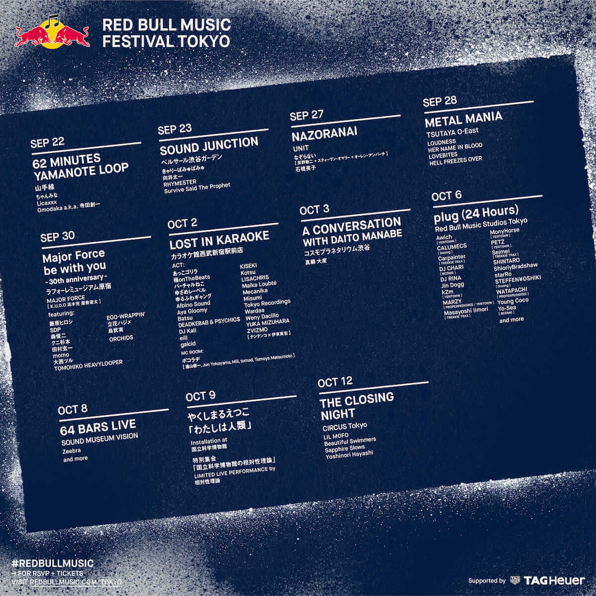 【イベントレポ】RED BULL MUSIC FESTIVAL TOKYO 2018|SOUND JUNCTION music180804-redbullmusicfestival-6-1200x1201