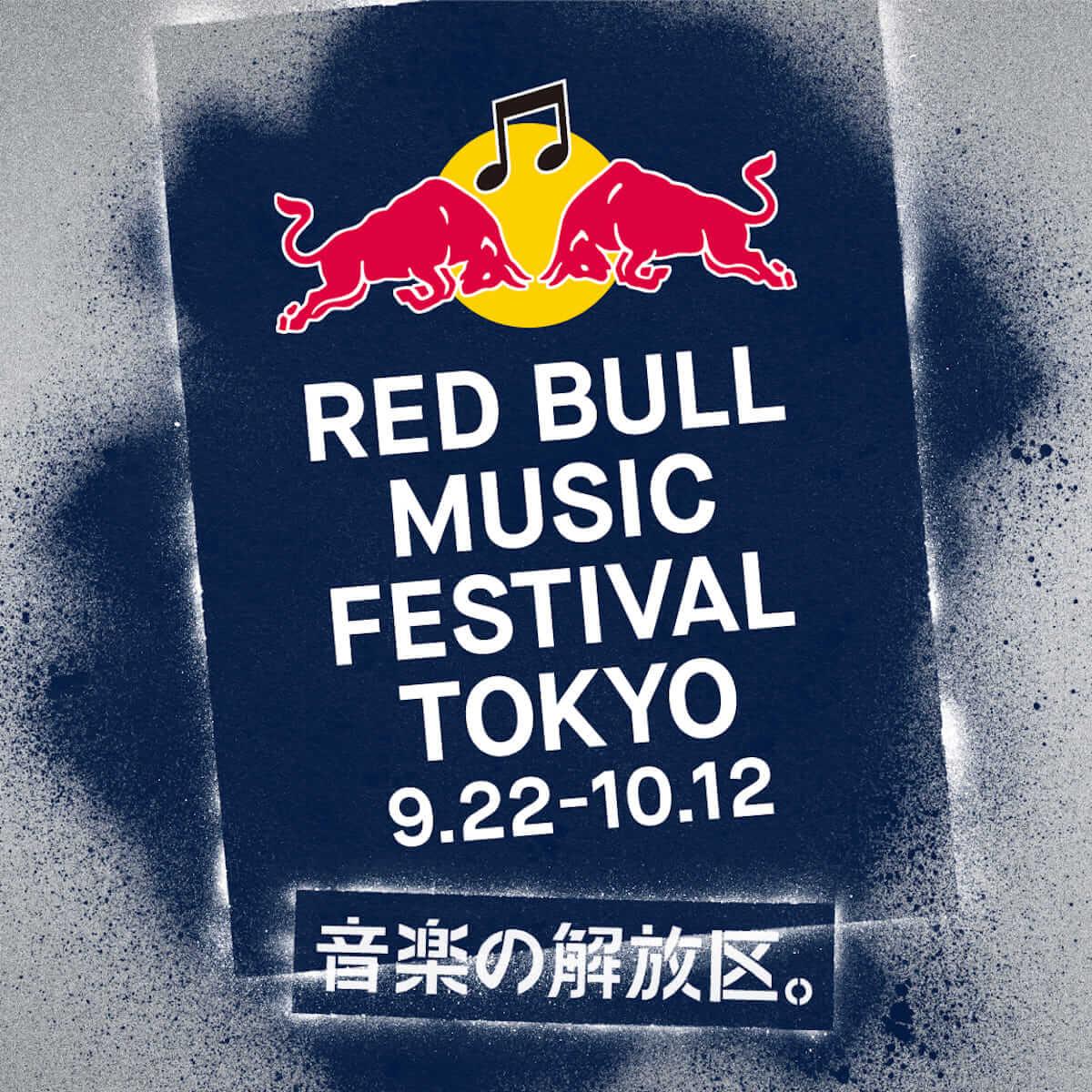 「RED BULL MUSIC FESTIVAL TOKYO 2018」CMが放送開始|Zeebra、向井太一、RHYMESTER、 ちゃんみな、やくしまるえつこらが登場 music180804-redbullmusicfestival-7-1200x1200