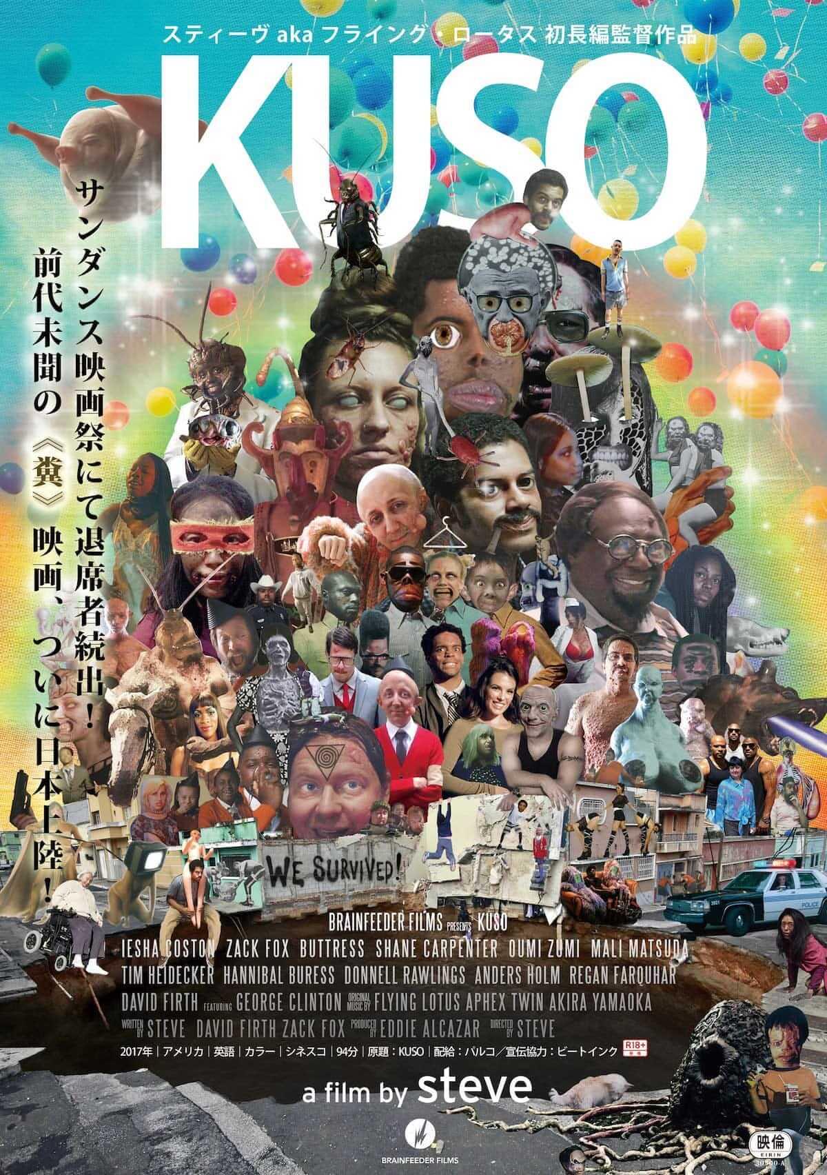 """フライング・ロータス初長編監督作品、""""史上最もグロテスクな映画""""と称された『KUSO』の予告編をチェックしよう music180806-brainfeeder-2-1200x1704"""