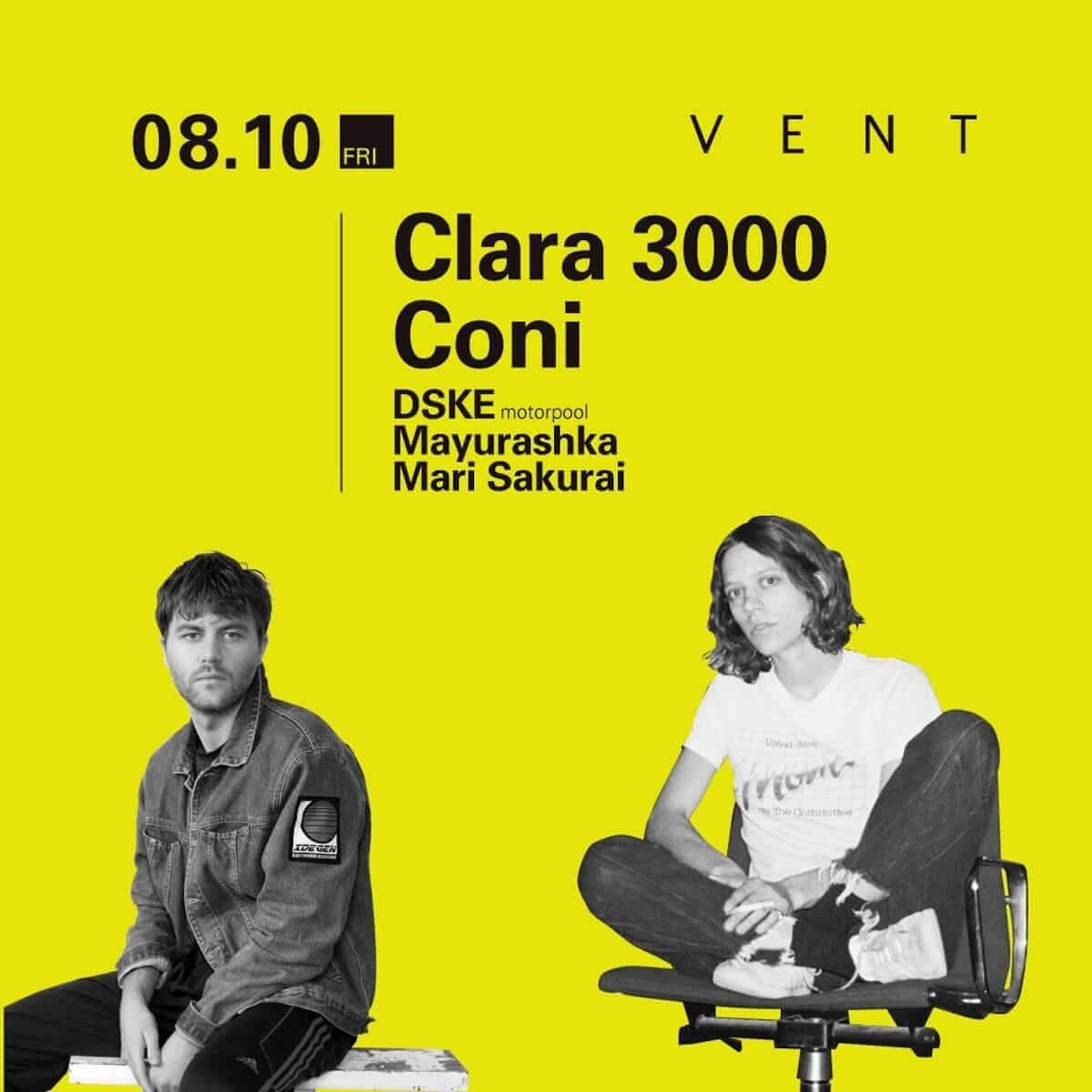 フレンチアンダーグラウンドシーンの鬼才、Clara3000とConiがダブルヘッドライナーを務めるイベントがVENTにて開催 music180806-clara-3000-coni-4-1200x1200