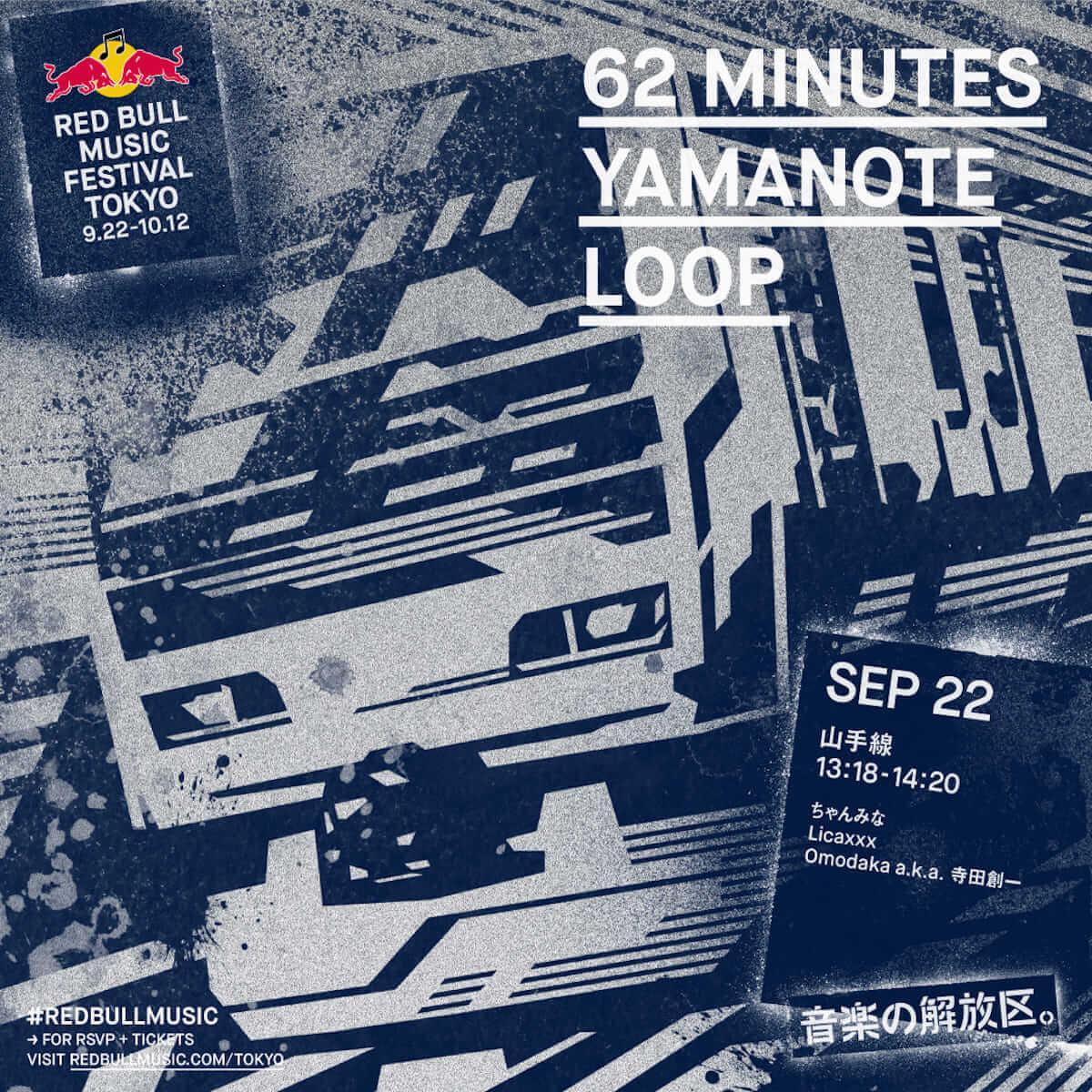 9月から1ヶ月に渡り「RED BULL MUSIC FESTIVAL TOKYO 2018」が開催|山手線の車内が走るライブハウスに? music180806-redbullmusicfestival-11-1200x1200
