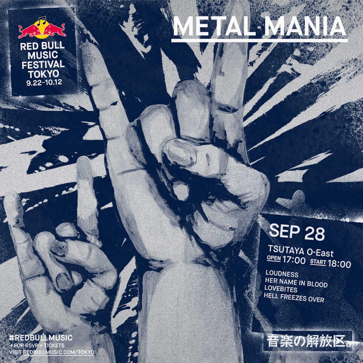 9月から1ヶ月に渡り「RED BULL MUSIC FESTIVAL TOKYO 2018」が開催|山手線の車内が走るライブハウスに? music180806-redbullmusicfestival-6-1200x1200