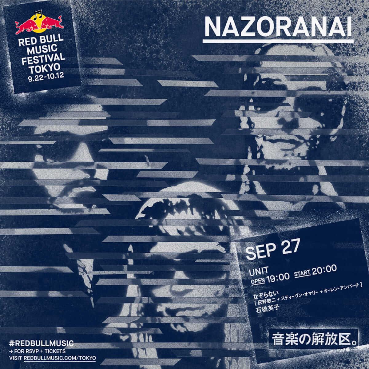 9月から1ヶ月に渡り「RED BULL MUSIC FESTIVAL TOKYO 2018」が開催|山手線の車内が走るライブハウスに? music180806-redbullmusicfestival-7-1200x1200