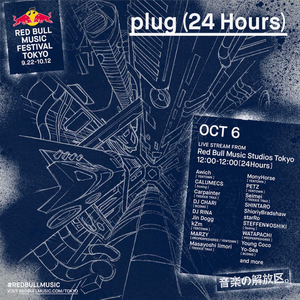9月から1ヶ月に渡り「RED BULL MUSIC FESTIVAL TOKYO 2018」が開催|山手線の車内が走るライブハウスに? music180806-redbullmusicfestival-8-1200x1200