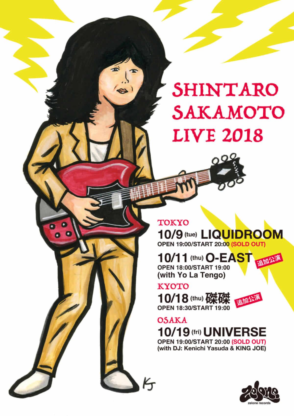 坂本慎太郎、東京・京都での追加公演決定| 東京はYO LA TENGOとのツーマンに music180807-yolatengo-sakamoto-1-1200x1699