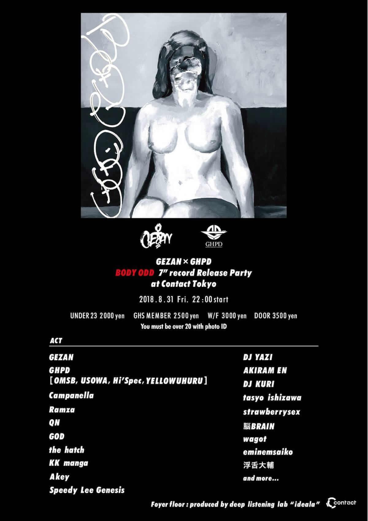 GEZAN×GHPDの「BODY ODD」からOMSBやUSOWAらが登場する三宅唱監督の新MVが公開 music180808-ghpd-gezan-bodyodd-3-1200x1700